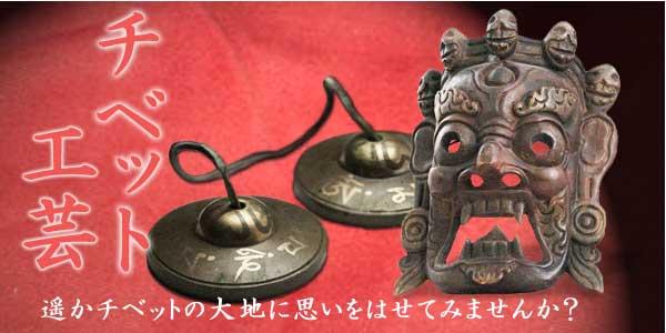 チベット美術工芸