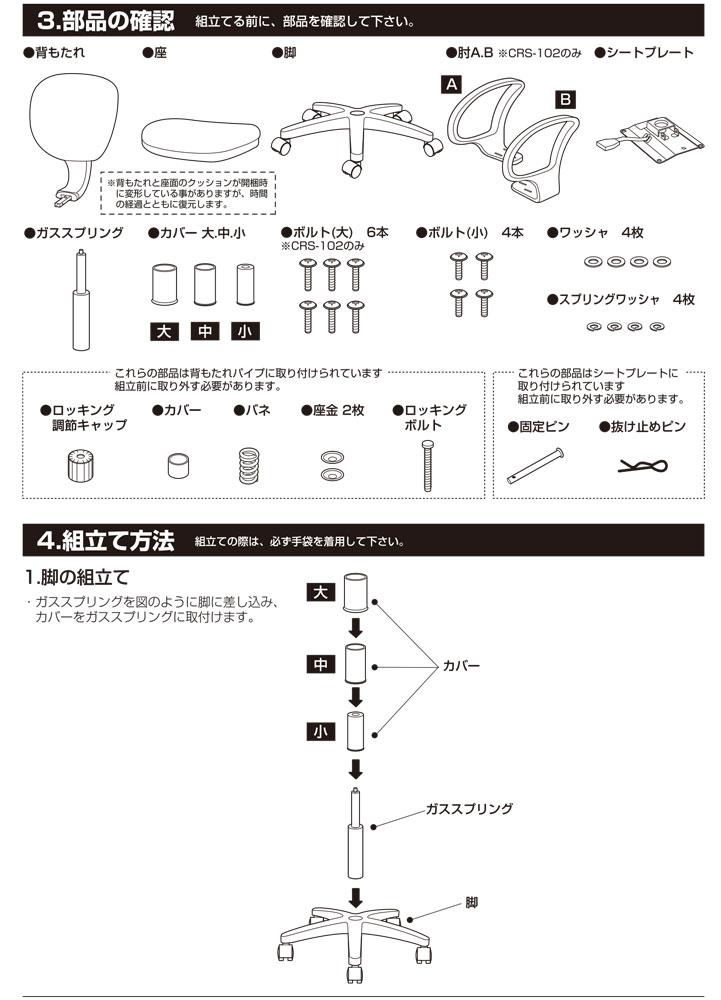 OAロッキングチェア ブルー CRS-101B 取扱・組立説明書