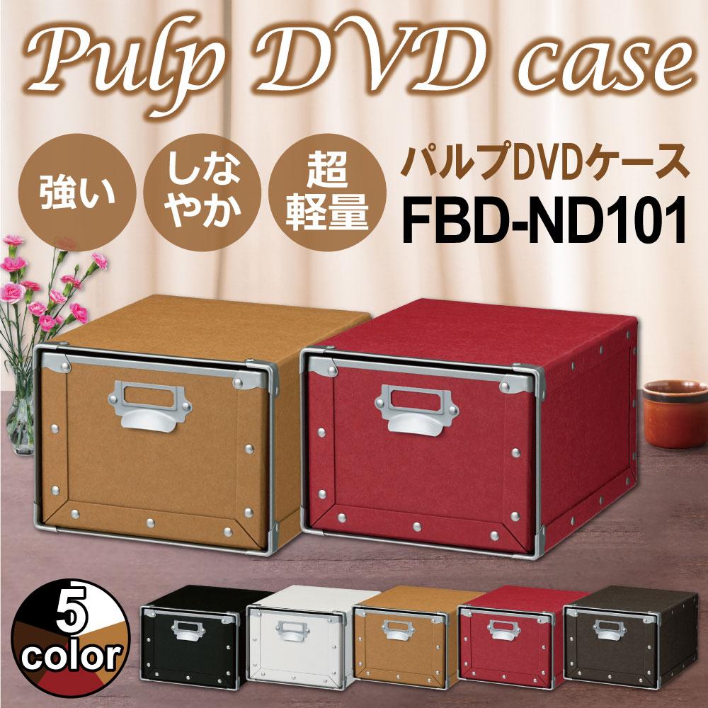 パルプDVDケース ブラック ホワイト ナチュラル レッド ブラウン FBD-ND101