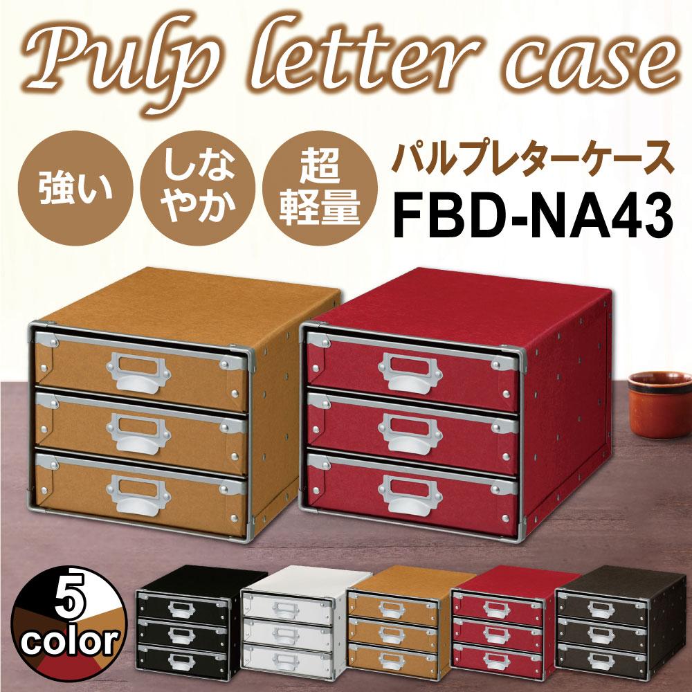 パルプレターケース ブラック ホワイト ナチュラル レッド ブラウン FBD-NA43