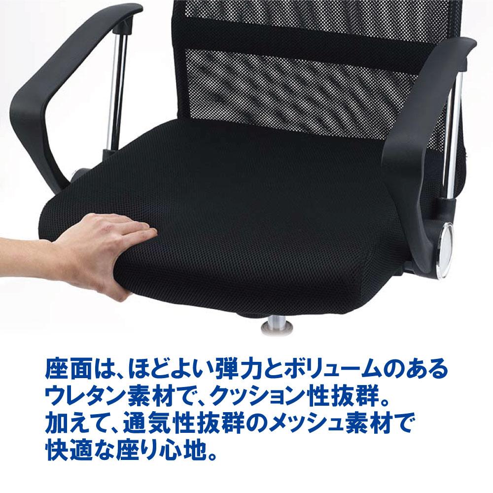 座面は、ほどよい弾力とボリュームのあるウレタン素材で、クッション性抜群。加えて、通気性抜群のメッシュ素材で快適な座り心地。
