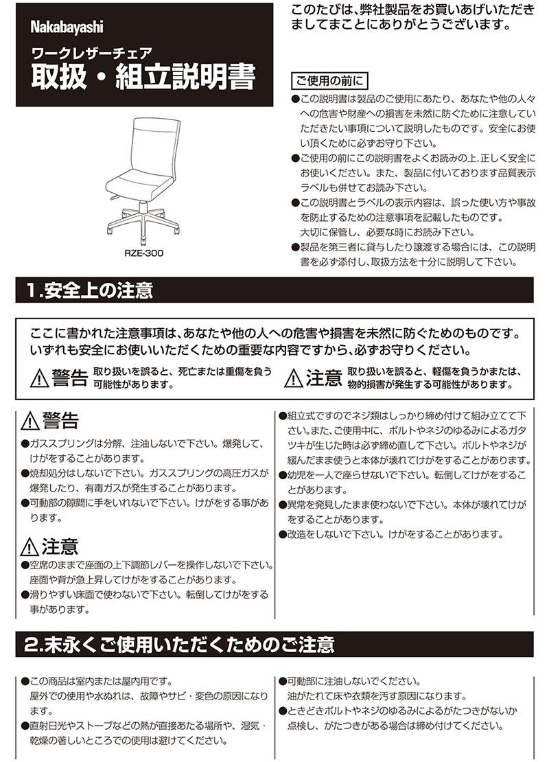 RZE-300IV ワークレザーチェア アイボリー ハンガーユニット付 取扱・組立説明書