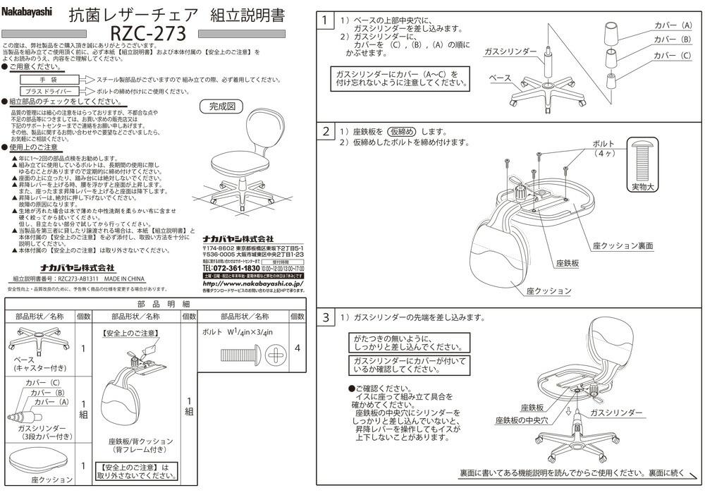 抗菌レザーチェア組立説明書