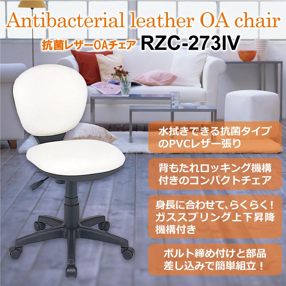 抗菌レザーOAチェア RZC-273IV