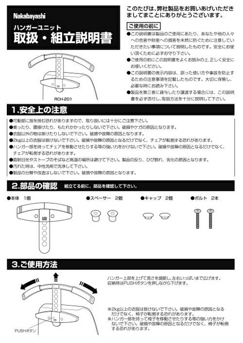 ハンガーユニットRCH-201組立説明書