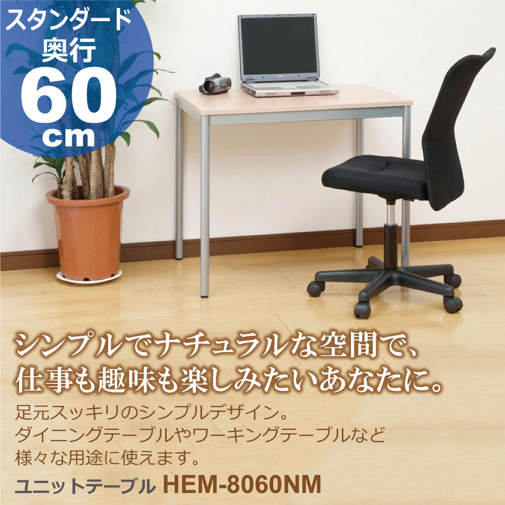 足元スッキリのシンプルデザイン ダイニングテーブルやワーキングテーブルなど様々な用途に使えます ユニットテーブル ナチュラル木目 HEM-8060NM