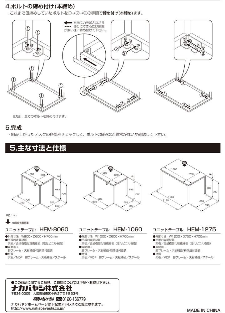 ユニットテーブル HEM-8060NM 取扱・組立説明書