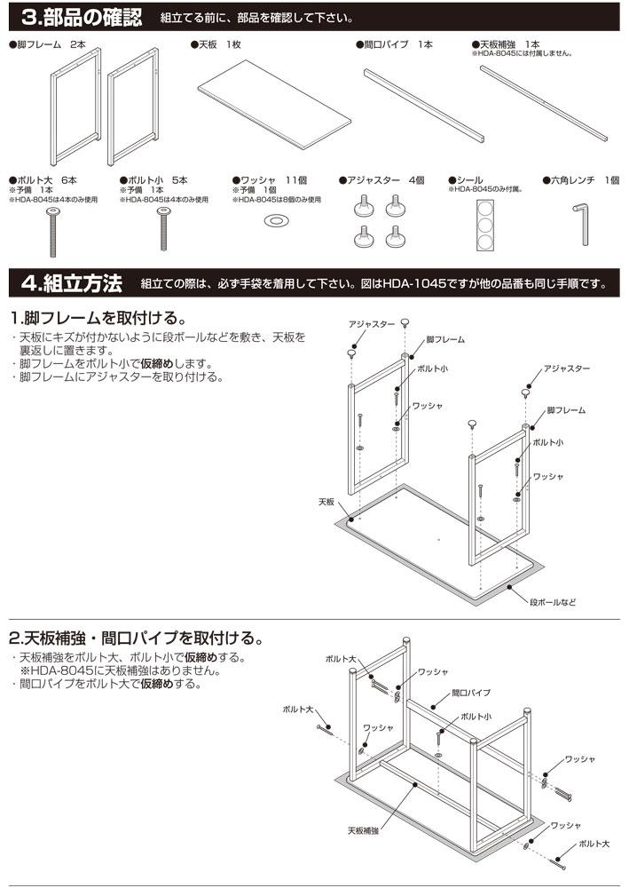 マイデスク HDA-1045NM 取扱・組立説明書