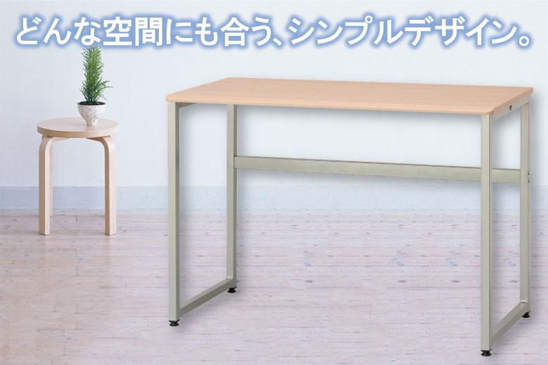 どんな空間にも合う、シンプルデザインのマイデスク HDA-1045NM 100cm×45cm ナチュラル木目