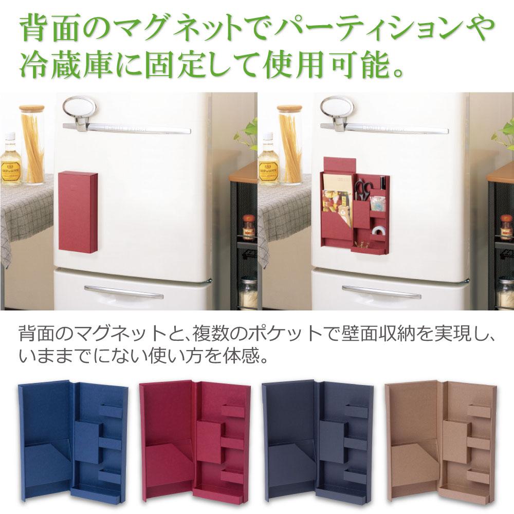 背面のマグネットでパーティションや冷蔵庫に固定して壁面収納を実現