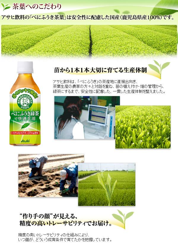 アサヒ飲料のべにふうき茶葉は安全性に配慮した国産(鹿児島産100%)です