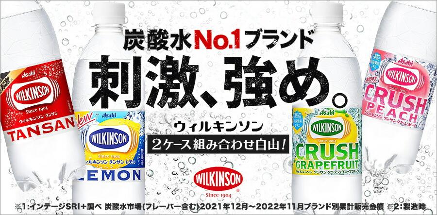 炭酸水No.1ブランド 刺激、強め。