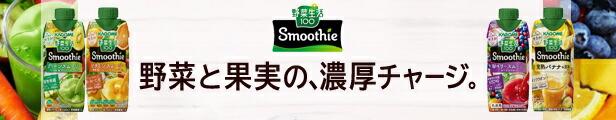 カゴメ野菜生活100スムージー