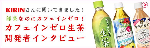カフェインゼロ生茶開発者インタビュー