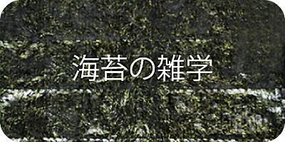 海苔の雑学
