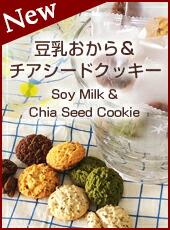 IIWAKE COOKIES いいわけクッキー 豆乳おから&チアシードクッキー 48枚入り(ピロ個包装 4種各12個)