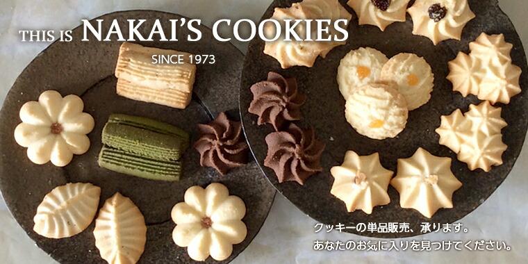 THIS IS NAKAI'S COOKIES クッキーの単品販売、承ります。あなたのお気に入りを見つけてください。