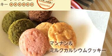 マンナン&ミルクカルシウムクッキー