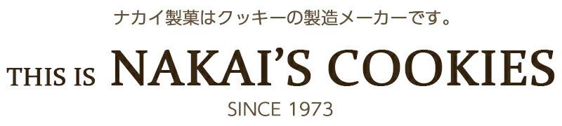 THIS IS NAKAI'S COOKIES ナカイ製菓はクッキーの製造メーカーです。