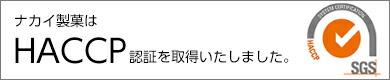 ナカイ製菓はHACCPの認証を取得いたしました。