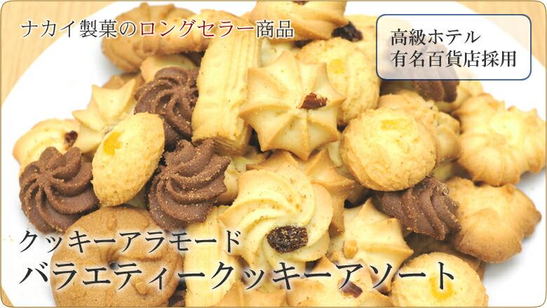 クッキーアラモード
