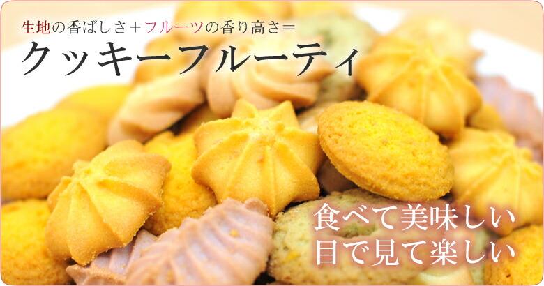 クッキーフルーティ