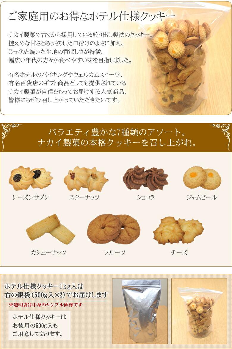 クッキー紹介・サンプル画像
