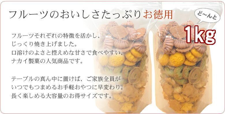 クッキーフルーティ紹介文