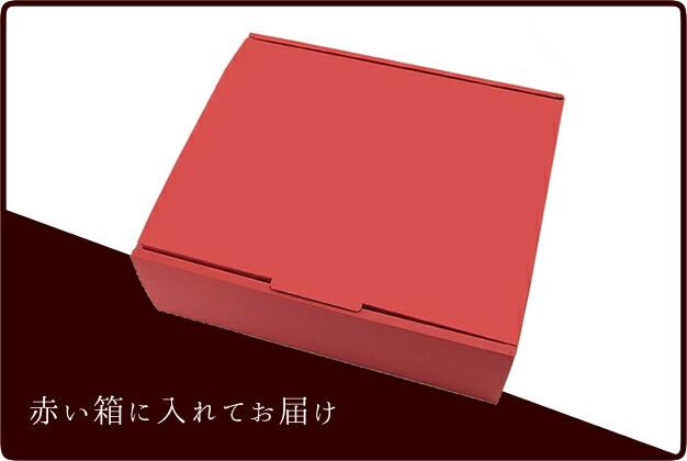 赤い箱に入れてお届け