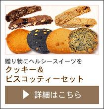クッキー&ビスコッティーセット