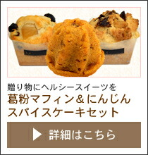 葛粉マフィン&にんじんスパイスケーキセット