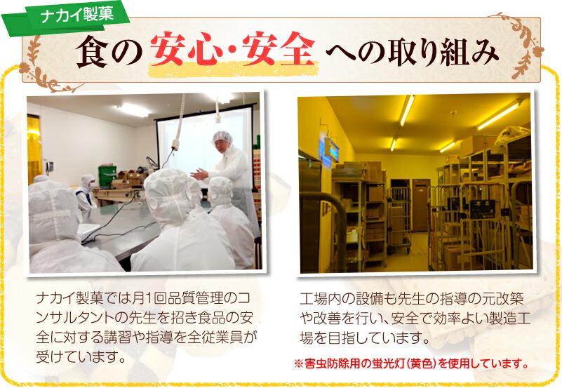 食品衛生管理