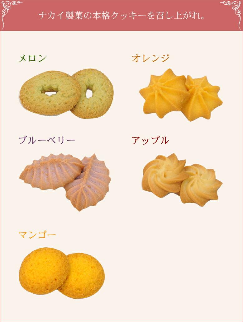 クッキーサンプル画像