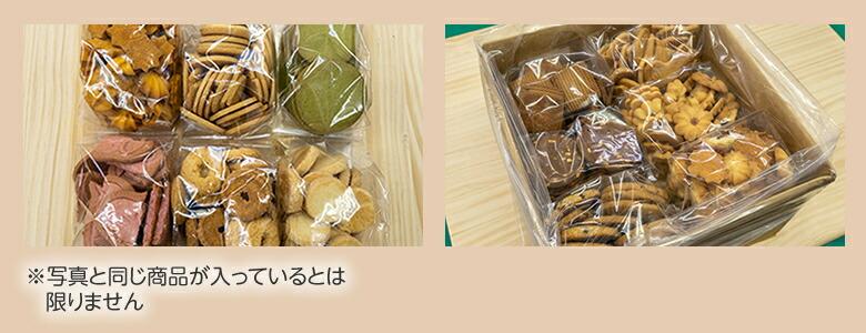 訳ありクッキー包装サンプル
