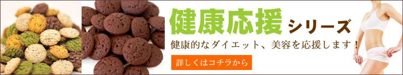 ナカイ製菓 健康応援シリーズ