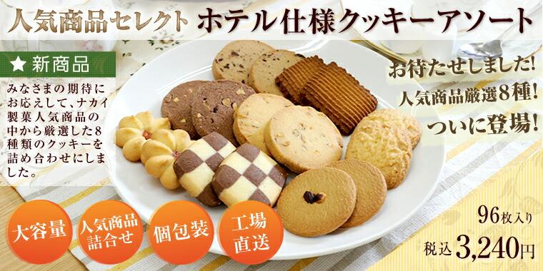 ホテル仕様クッキーアソート