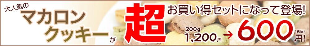 大人気のマカロンクッキーが超お買い得セットになって登場!