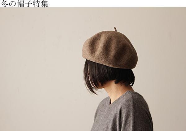 冬にかかせない帽子