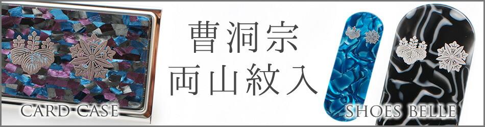 曹洞宗両山紋入 カードケース・靴ベラ