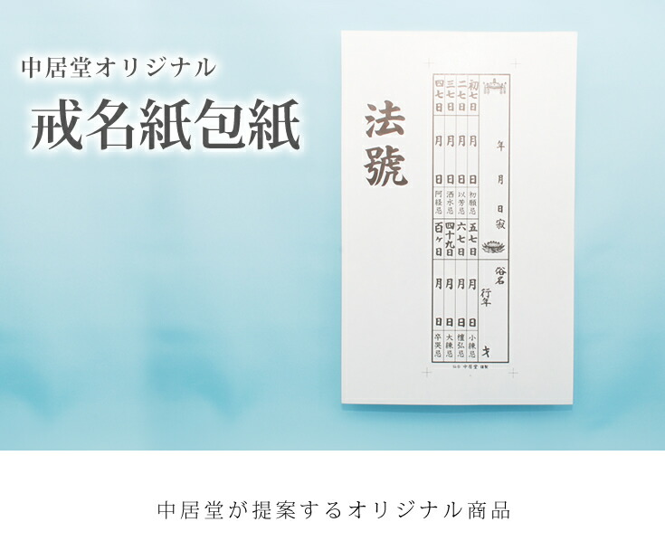中居堂オリジナル品戒名紙包紙01
