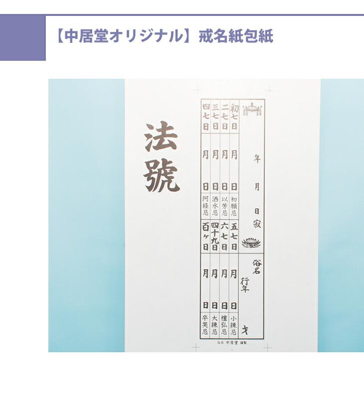 中居堂オリジナル品戒名紙包紙02