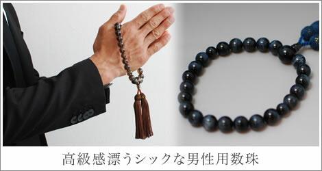 男性用数珠
