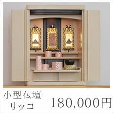 小型仏壇 リッコ