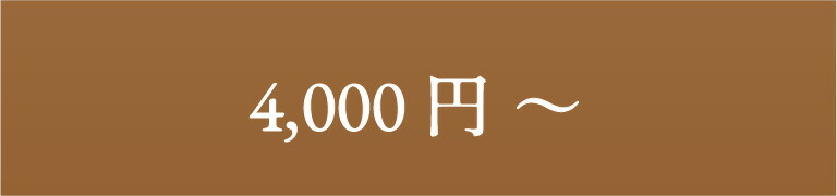 4,000〜