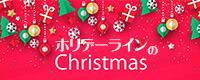 ホリデーライン・クリスマス