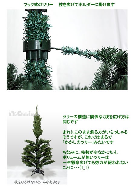 かかしのツリー