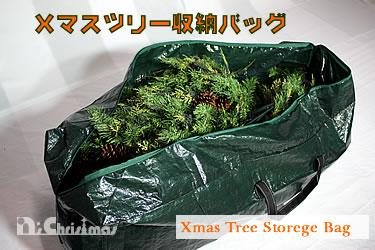 クリスマスツリー収納バッグ