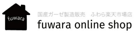 国産ガーゼ製造販売 ふわら楽天市場店 fuwara online shop