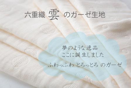 六重織雲のガーゼ