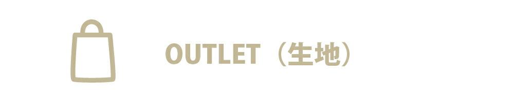 OUTLET(生地)